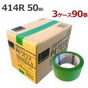 【法人様宛限定】養生テープ オカモト PEクロス No.414R【緑】50mm×25m 30巻入×3ケースセット (計90巻)[まとめ買い…