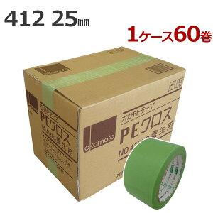 養生テープ オカモト PEクロス No.412【ライトグリーン】 25mm幅×25m巻 (60巻入)【ケース売り】