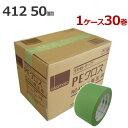 養生テープ オカモト PEクロス No.412【ライトグリーン/透明/ライトブルー】 50mm幅×25m巻 (30巻入)【ケース売り】