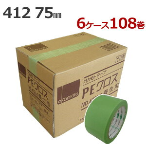 養生テープ オカモト PEクロス No.412【ライトグリーン】 75mm幅×25m巻 18巻入×6ケース (計108巻)