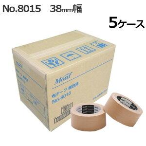 古藤工業 布テープ No.8015 幅38mm×長さ25m×厚さ0.20mm 48巻入×5ケース(HK)
