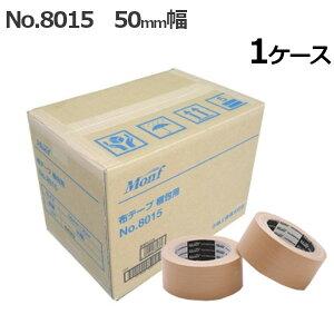 古藤工業 布テープ No.8015 幅50mm×長さ25m×厚さ0.20mm 30巻入×1ケース(HK)