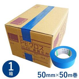 床養生用 オカモトテープ ( 養生テープ 床用 ) PEクロス No.416 50mm×50m巻 24巻入り(1箱)