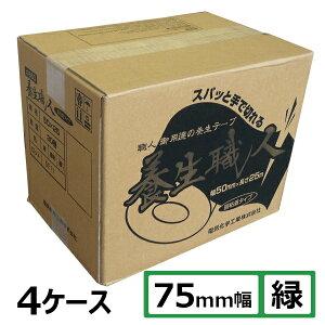 【法人様限定商品】養生テープ デンカ 養生職人 #650 75mm幅×25m巻 3ケースセット(54巻)(HA)