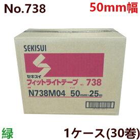 養生テープ セキスイ フィットライトテープ No.738 (緑) 50mm×25M巻 (30巻) 1ケース(HA)