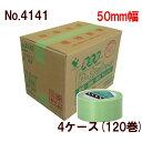 養生テープ 寺岡製作所 P-カットテープ No.4141 50mm×25m(若葉) 4ケース(120巻)(HK)