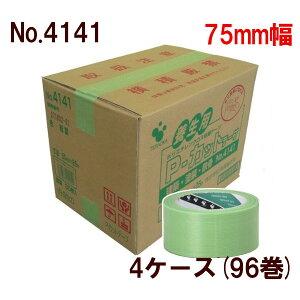 養生テープ 寺岡製作所 P-カットテープ No.4141(若葉) 75mm×25m (計96巻) 4ケース(HK)