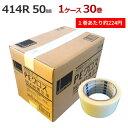 養生テープ オカモト PEクロス No.414R【白】 50mm×25m (30巻)【ケース売り】 業務用 塗装 DIY 梱包 仮止め 固定 …