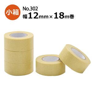 古藤工業 和紙粘着テープ No.302 (黄)幅12mm×長さ18m×厚さ0.1mm 小箱(100巻入)(HK)