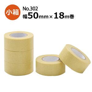 古藤工業 和紙粘着テープ No.302 (黄)幅50mm×長さ18m×厚さ0.1mm 小箱(20巻入)(HK)