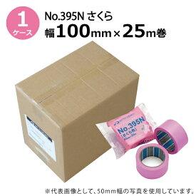 養生テープ 日東電工 No.395N [ さくら ] 100mm×25m 18巻【ケース売り】送料無料 (ND)