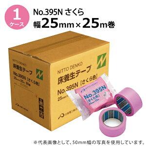 養生テープ 日東電工 No.395N [ さくら ] 25mm×25m 60巻入【ケース売り】送料無料