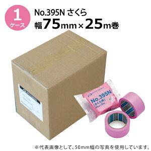 養生テープ 日東電工 No.395N [ さくら ] 75mm×25m 24巻【ケース売り】