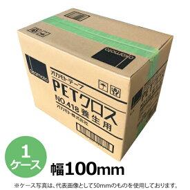 【法人様宛限定】オカモト PETクロス養生用 No.418(若草色)幅100mm×長さ25m×厚み0.12mm 1ケース(18巻入)(HA)
