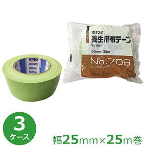 セキスイ 養生用布テープ No.706 緑 25mm幅×25m巻 (計180巻)【3ケースセット】(HA)