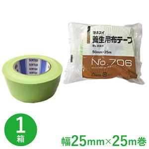 セキスイ 養生用布テープ No.706 緑 25mm幅×25m巻 (60巻)【ケース売り】(HA)