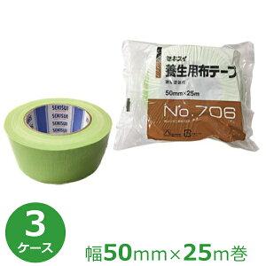 セキスイ 養生用布テープ No.706 緑 50mm幅×25m巻 (計90巻入)【3ケースセット】(HA)