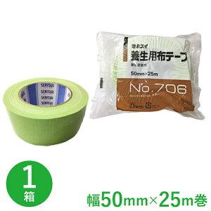 セキスイ 養生用布テープ No.706 緑 50mm幅×25m巻 (30巻入)【ケース売り】(HA)