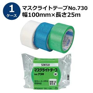 《法人様宛限定》セキスイ マスクライトテープ No.730 緑 幅100mm×長さ25m 18巻入【ケース売り】(HA)