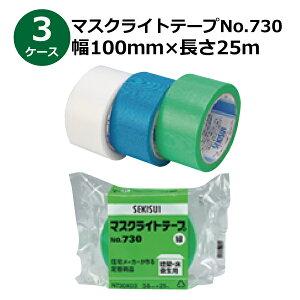 《法人様宛限定》セキスイ マスクライトテープ No.730 緑 幅100mm×長さ25m 計54巻入【3ケースセット】(HA)