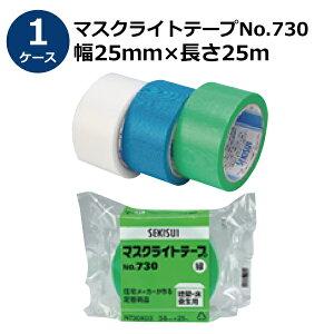 《法人様宛限定》セキスイ マスクライトテープ No.730 緑 幅25mm×長さ25m 60巻入【ケース売り】(HA)