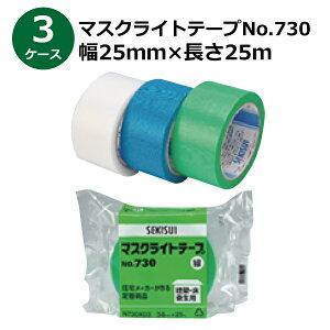 【ポイント3倍!5/15まで】 《法人様宛限定》セキスイ マスクライトテープ No.730 緑 幅25mm×長さ25m 計180巻入【3ケースセット】(HA)