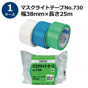 《法人様宛限定》セキスイ マスクライトテープ No.730 緑 半透明 幅38mm×長さ25m 36巻入【ケース売り】(HA)