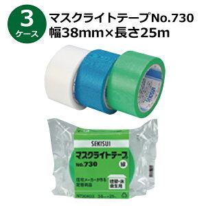 【ポイント3倍!5/15まで】 《法人様宛限定》セキスイ マスクライトテープ No.730 緑 半透明 幅38mm×長さ25m 計108巻入【3ケースセット】(HA)
