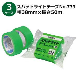 【ポイント3倍!5/15まで】 《法人様宛限定》セキスイ スパットライトテープ No.733 緑 幅38mm×長さ50m 計90巻入【3ケースセット】(HA)