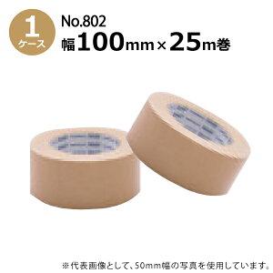 古藤工業 布養生テープ No.802 (黄土)幅100mm×長さ25m×厚さ0.29mm 18巻入×1ケース(HK)送料無料