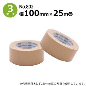 古藤工業 布養生テープ No.802 (黄土)幅100mm×長さ25m×厚さ0.29mm 18巻入×3ケース(HK)
