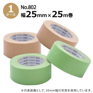 古藤工業 布養生テープ No.802 (黄土・ライトグリーン)幅25mm×長さ25m×厚さ0.29mm 60巻入×1ケース(HK)