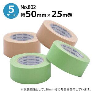 古藤工業 布養生テープ No.802 (黄土・ライトグリーン)幅50mm×長さ25m×厚さ0.29mm 30巻入×5ケース(HK)