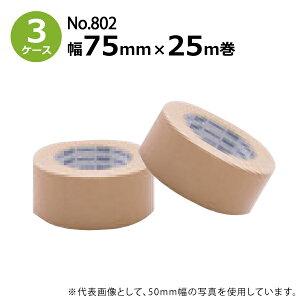 古藤工業 布養生テープ No.802 (黄土)幅75mm×長さ25m×厚さ0.29mm 24巻入×3ケース(HK)