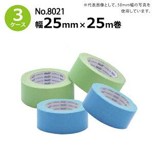 古藤工業 布養生テープ No.8021 (キャメル・青葉)幅25mm×長さ25m×厚さ0.27mm 3ケース(60巻入×3ケース)(HK)