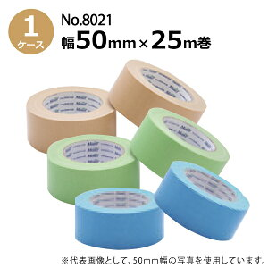 古藤工業 布養生テープ No.8021 (キャメル・青葉・水色)幅50mm×長さ25m×厚さ0.27mm(30巻入)【ケース売り】(HK)