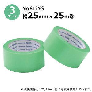 古藤工業 養生テープ No.812YG (緑)幅25mm×長さ25m×厚さ0.15mm 3ケース(60巻入×3ケース)(HK)
