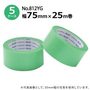 古藤工業 養生テープ No.812YG (緑)幅75mm×長さ25m×厚さ0.15mm 5ケース(24巻入×5ケース)(HK)