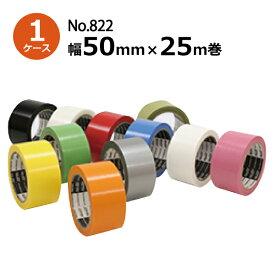 古藤工業 養生テープ No.822 NEW快適養生 (カラー)幅50mm×長さ25m×厚さ0.134mm (30巻入)【ケース売り】(HK)