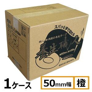【法人様限定商品】養生テープ デンカ 養生職人 #650 ( 橙 ) 50mm幅×25m巻 30巻入【ケース売り】