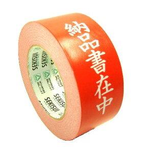 荷札クラフトテープ 「納品書在中」 50mm巾×50m 1巻 (セキスイ)