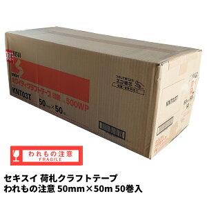 セキスイ 荷札クラフトテープ 「われもの注意」 50mm巾×50m (50巻)【ケース売り】KNT03W