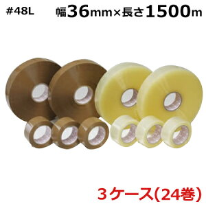 OPPテープ #48L (36巾) 48μ (透明・茶色)幅36mm×長さ1500m×厚さ48μ 3ケース(8巻入×3ケース)(HY)