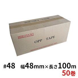 OPPテープ #48 48μ (透明・茶色)幅48mm×長さ100m×厚さ48μ (50巻入)【ケース売り】(HY)