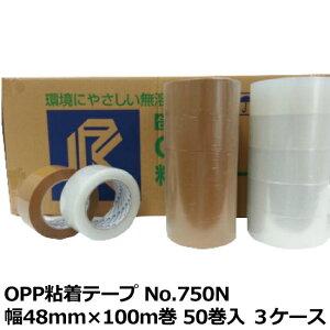 リンレイテープ OPP粘着テープ No.750N 幅48mm×100m 50巻入(透明/茶)3ケースセット