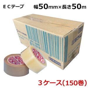 イージーカットテープEC 50mm×50M (透明・クリーム色) 150巻(3ケース)(MS)