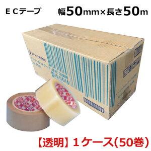 イージーカットテープ 50mm×50M (透明) 50巻(1箱)(MS)