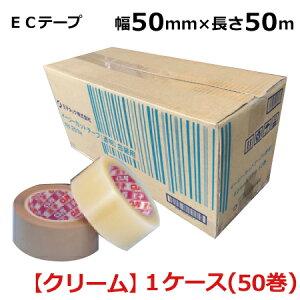 イージーカットテープEC 50mm×50M (クリーム色) 50巻(1箱)(MS)