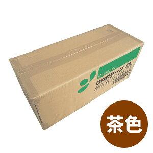 ラップイン OPPテープ No.55(茶色) 48mm×100m巻  50巻入 ケース販売(HA)