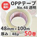 OPPテープ No.48(透明) 48mm幅×100m巻 1ケース(50巻入)(HA) [段ボールケースの梱包に。引っ越しの荷造りに]